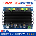 XH-M546 предварительного уровня TPA3116D2 двухканальной супер большой мощности цифровой усилитель мощности плата 150 Вт * 2