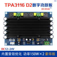 XH M546 Pre Level TPA3116D2 Dual Channel Super Large Power Digital Power Amplifier Board 150W 2