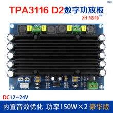 XH-M546 pre – level TPA3116D2 dual channel super large power digital power amplifier board 150W*2