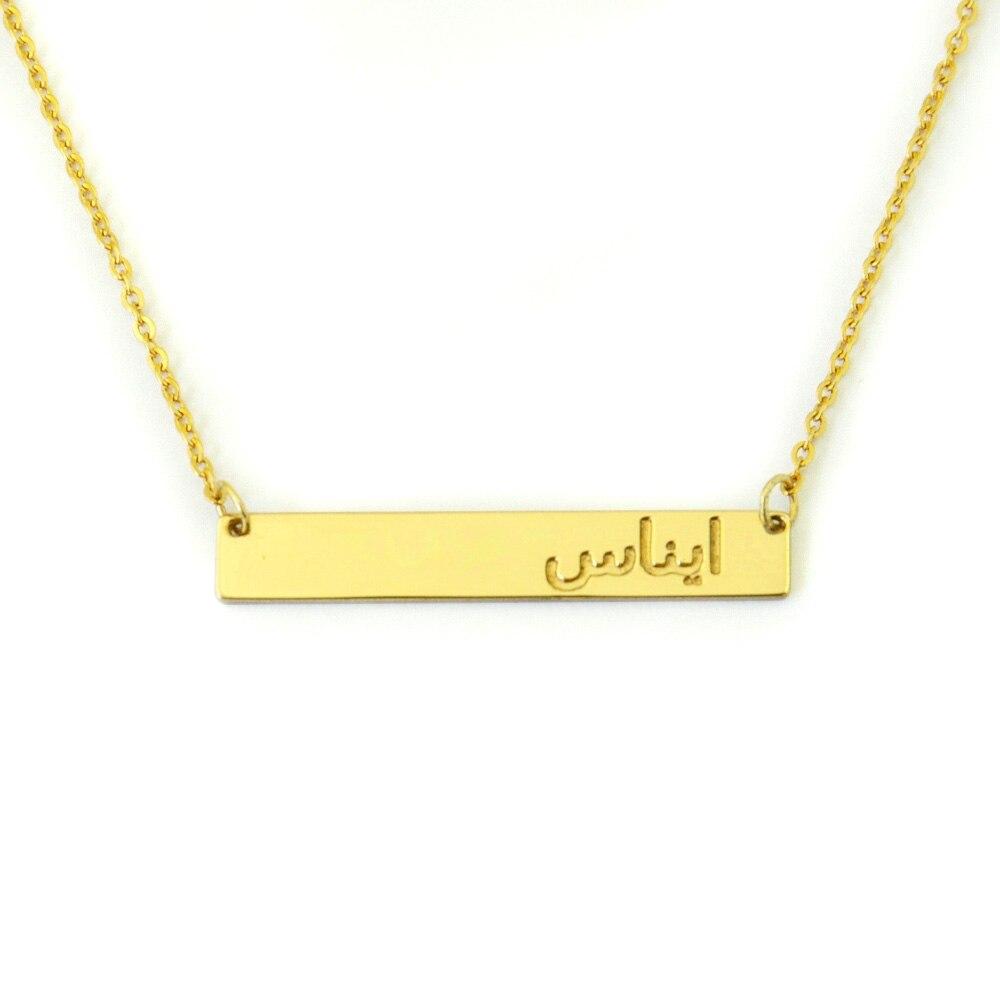 Personalisierte Bar Halskette, benutzerdefinierte Arabische ...