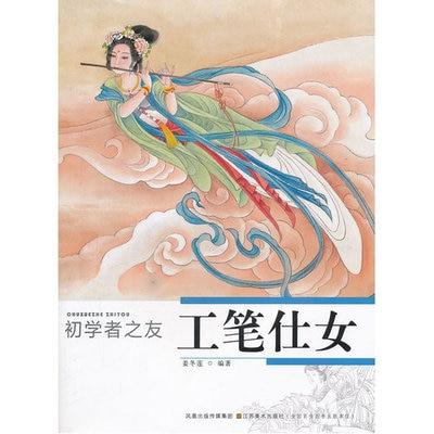 Chinese book Meticulous ladies painting by gongbi (meticulous brush work) art for beginner цена 2017