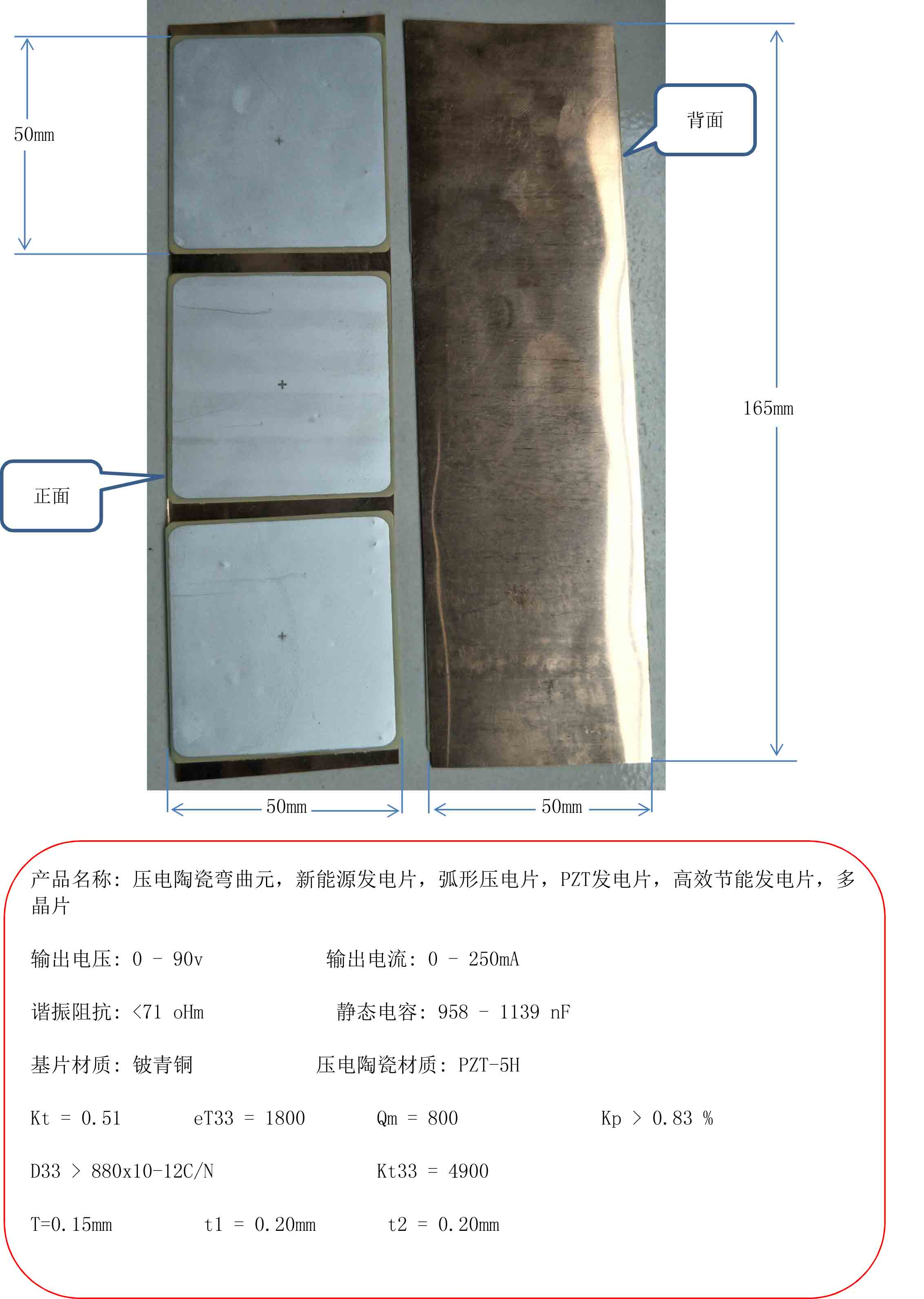 Piezoelectric ceramic bending element, new energy power generation, 165*50mm arc piezoelectric plate, PZT power generation
