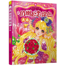 Pretty Princess Coloring Book I (About 200Princesses) for Children/Kids/ Girls/Adults Coloring Book and Activity Book Big Size