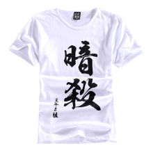 brdwn Assassination Classroom Unisex Korosensei Cosplay Cotton Chinese characters T-shirt Tops short sleeve Tee