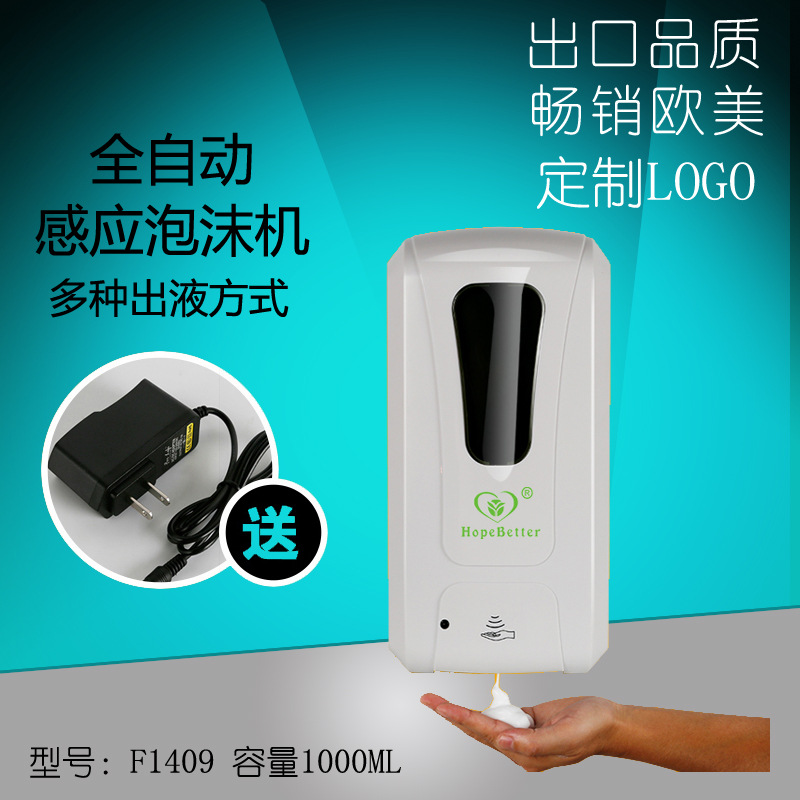 Automatic induction foam soap dispenser wall hanging business bathroom induction disinfection foam washing mobile phone