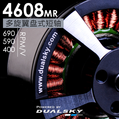 Dualsky XM4608MR 690KV 590KV 400KV Four - Axis Multi - Axis Disc Motor for Sale new lang yu x4110s 340 400kv 460 680kv 580kv high efficiency multi axis disc motor