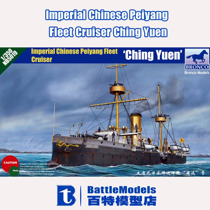 BRONCO NB5019 1//350 Imperial Chinese Peiyang Fleet Cruiser /'Ching Yuen/'