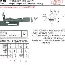 D119angle Binder с трубкой для 2 или 3 игл швейных машин ДЛЯ SIRUBA PFAFF juki Brother JACK типичная модель sunstar Singer