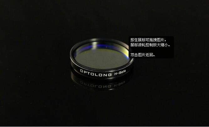 1.25 h-beta optical filter visual horsehead nebula Optolong yulong.Optolong optolong 2 filter 25nm o iii nebula o3 optical filter for astronomy telescope high quality 100