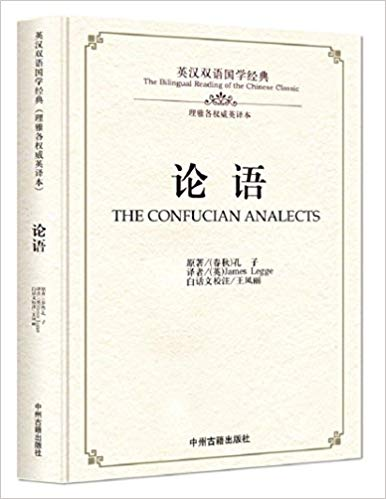 The Bilingual Reading Of The Chinese Classic: The Confucian Analects The Analects Of Confucius;