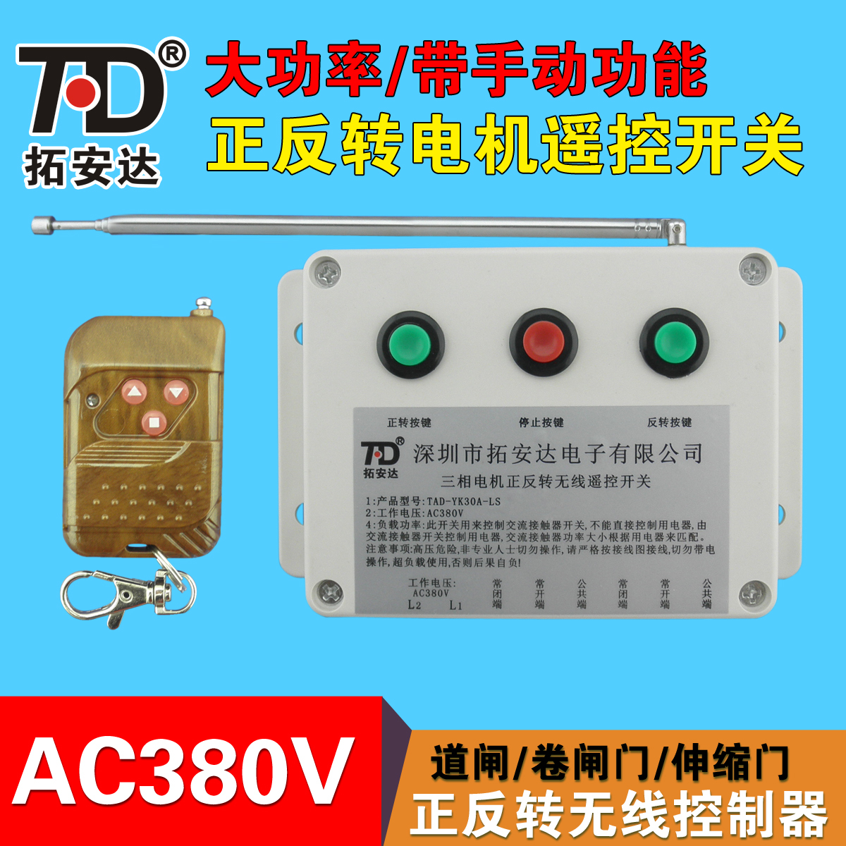 380V Correct Reversal Electric Will Shed / Road Gate / Volume Sluice Gate / Bring Operation Control Switch Road SWITCH deadpool volume 8 operation annihilation