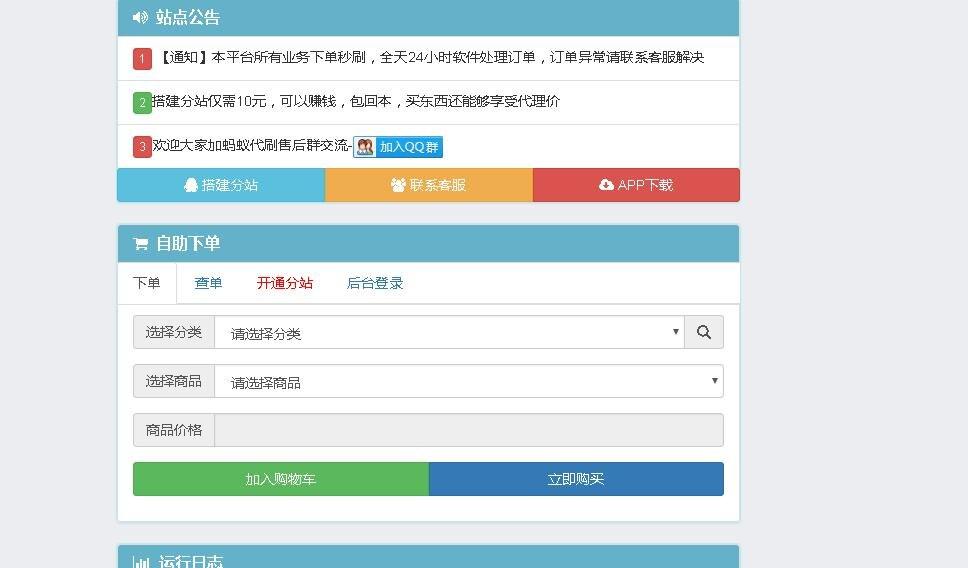 彩虹qq代刷网源码带分站【破解版】