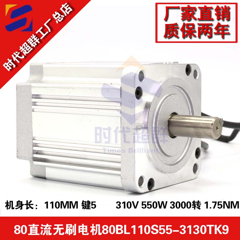 48V 310V 550W high voltage DC brushless motor 80BL110S55 3000 to high power DC motor era superior