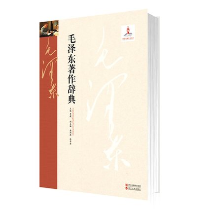 Mao Zedong Works Dictionary (Chinese Edition) Written by li jie newest w free shipping xinhua dictionary 11th edition chinese edition