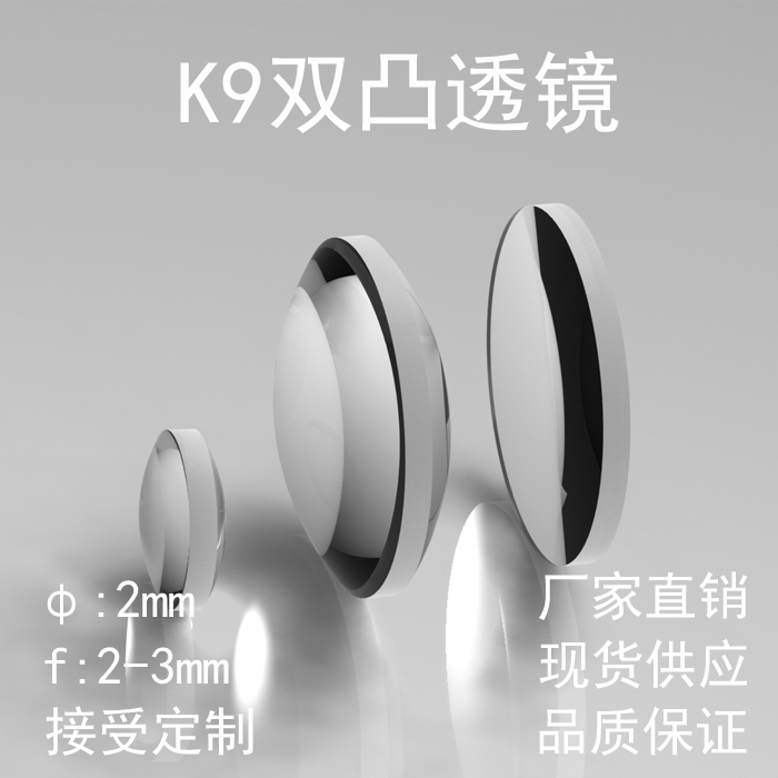 GL12-K9 Lenticular Lens 2mm Diameter Various Focal Lengths (VIS NIR SWIR Broadband Antireflection Coating)GL12-K9 Lenticular Lens 2mm Diameter Various Focal Lengths (VIS NIR SWIR Broadband Antireflection Coating)