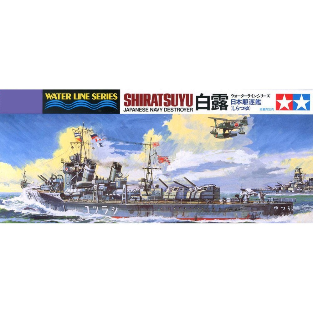 Wwii italy navy battleship roma 1943 plastic model images list - Ohs Tamiya 31402 1 700 Shiratsuyu Japanese Navy Destroyer Assembly Scale Military Ship Model Building