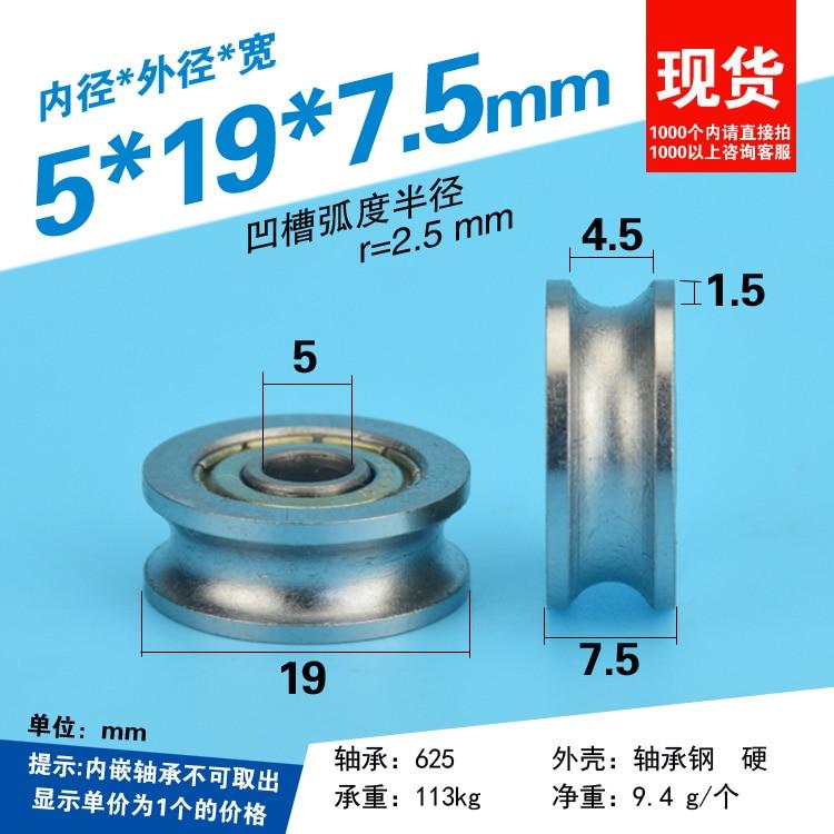 5*19*7.5mm U type groove pulley wheel Bearing steel roller bearing ...