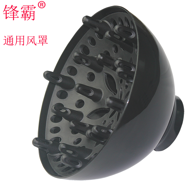 Feng PA hair dryer hood accessories wind hood accessories yu feng 160g