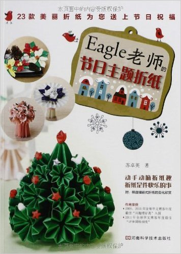 teacher's holiday theme Origami paper folding / Chinese Handmade Carft Book chinese japanese origami 3d paper craft book swan owl vase basket bicycle
