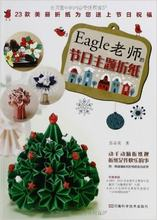 teacher's holiday theme Origami paper folding / Chinese Handmade Carft Book(China)