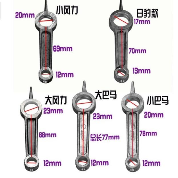 1pc Aluminum Alloy Bore Air Compressor Connecting Link Rod 12 x 20mm 12 x 23mm 13