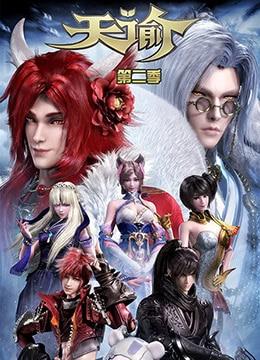 《天谕2:苍古之绊》2018年中国大陆剧情,动画,武侠动漫在线观看
