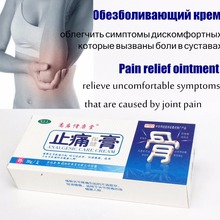 Newest Chinese herbal medicine Pain relief ointment for joint pain relief balm, Rheumatoid Arthritis pain relief cream