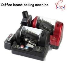 3D машина для обжарки кофе полностью автоматическая машина для обжарки кофе/жареные кофейные зерна/кофейные бобы машина для выпечки 300 г