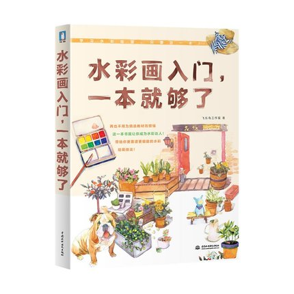 Chinese coloring Watercolor books for adults by Fei Yue Bird Studios ,preliminary stage of watercolour learning. hanban the knack of learning chinese for adults level 5 mini mp3 cd