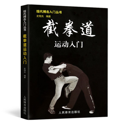 Bruce Lee Jeet Kune Do Book :Martial Arts Fighting Techniques And Introduction To Sports Improve Skills