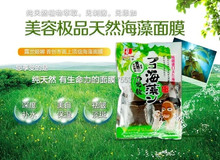 12 Packets/Bundle 144g Alga Seaweed Mask Powder Algae Mask Hydrating Whitening Moisturizing Facial Mask Anti Acne Fade Spots