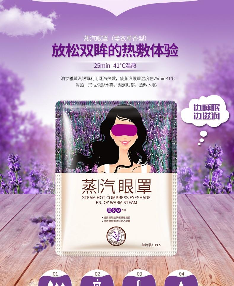 5pcs BIOAQUA Lavender Oil Steam Eye Mask Face Care Skin Dark Circle Eye Bags Eliminate Puffy Eyes Fine Line Wrinkles Anti aging 4