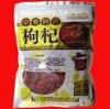FREE SHIPPING Top Goji Berries Pure Bulk Bag Certified ORGANIC Green Food Wolfberry Goji Berries Goji