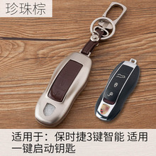 New Zinc Alloy Car Styling Car Key Cover Shell Case For Porsche Cayenne Boxster 986 987 Panamera Macan Remote Key chain free shipping new cool black carbon fiber car key cover for porsche all cara spolier auto remote key case key shell