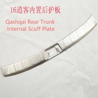 Stainless Steel Rear Trunk Internal Scuff Plate for Nissan Qashqai 2014 2015 2016 J11 Bumper Door Sill Protector Car Accessories