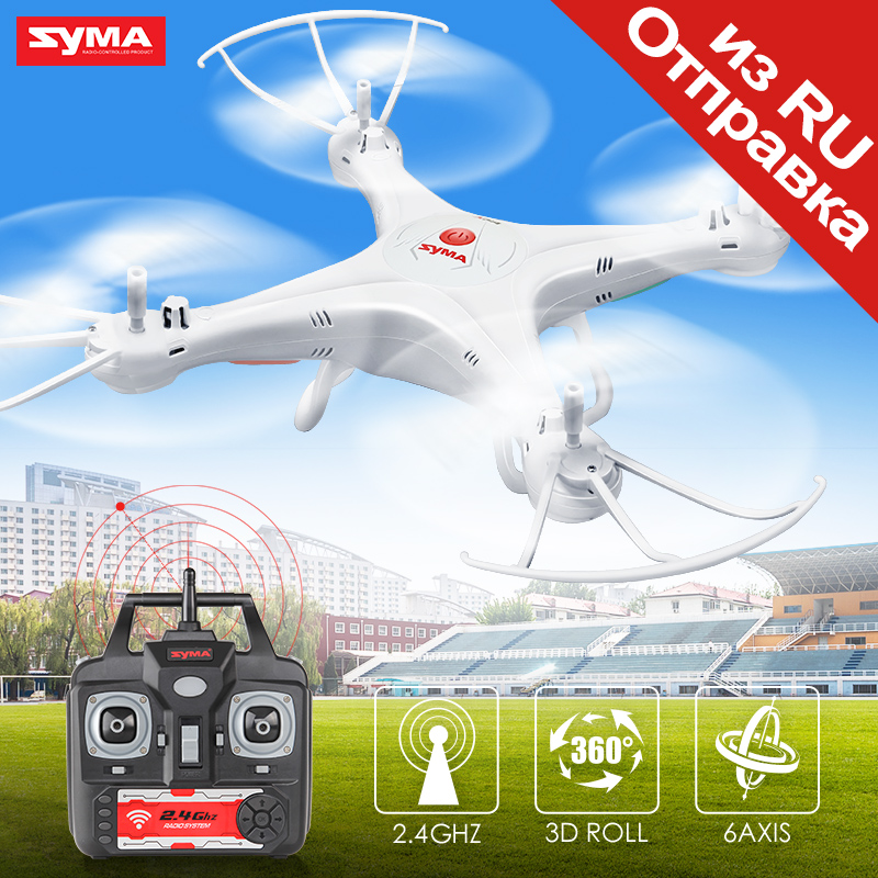 SYMA X5A RC Drone Quadrocopter without Camera 2.4G 4CH 6 Axis Shatterproof Helicopter High Quality Aircraft Kids Toys Gift