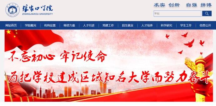 申请#张家口学院#EDU教育邮箱教程