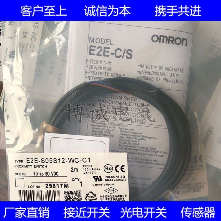 One-year Quality Assurance Of Imported Core Of Cylindrical Sensor E2E-S05S12-WC-C1 For Spot Day Delivery