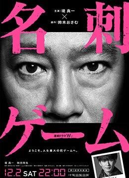《名片游戏》2017年日本剧情,悬疑电视剧在线观看