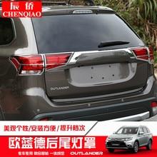 Для Mitsubishi Outlander 2013-2019 автомобиль детектор присутствия ABS хромированная отделка задний хвост задний противотуманный свет крышка лампы рамка палка часть 4 шт.