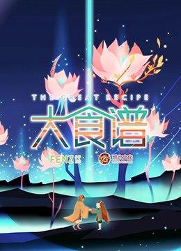 《大食谱》2018年中国大陆儿童,动画动漫在线观看