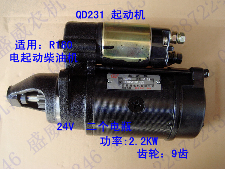 Fast Shipping starting motor 24V QD231 diesel engine R180A R180M starter motor a suit for Changchai Changfa and chinese brand fast shipping exhaust silencer diesel engine s195 s1100 assembly stainless steel suit changchai changfa and any chinese brand