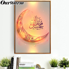OurWarm Ramadan Dekoration Eid Mubarak Dekorative Malerei Raum Dekoration Startseite Islamischen Muslimischen Party Favors Glücklich Eid