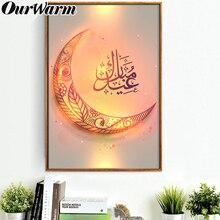 OurWarm הרמדאן קישוט עיד מובארק דקורטיבי ציור חדר קישוט בית האסלאמי מוסלמי מפלגה טובות שמחה עיד