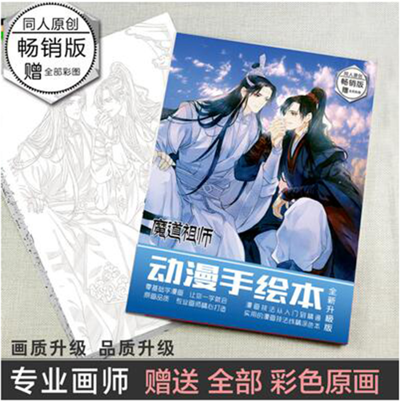 Chinese Style Animation Line Draft Picture Book Copy Hand-painted Book Magic Road Master Coloring Book