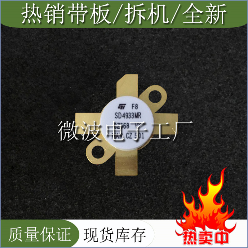 SD4933 SMD RF Tube High Frequency Tube Power Amplification Module