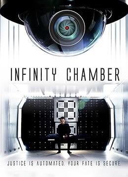 《无限密室》2016年美国科幻,惊悚电影在线观看