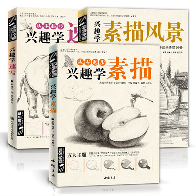 3 Pcs Interesting Study Sketch Landscape Book Self-study Architectural Landscape Animal Plant Food Painting Hand-painted Book