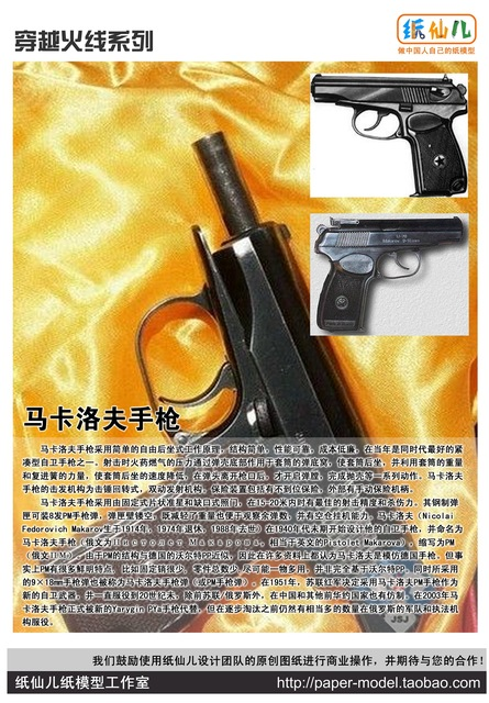 US $8 0 |Paper Model High Definition Drawing 1:1 Macarov PM Pistol Paper  Model-in Card Model Building Sets from Toys & Hobbies on Aliexpress com |