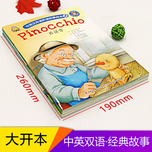Image 5 - 10Pcs/Set Chinese and English bilingual listening and reading story picture book Kids Bedtime Short Story Book
